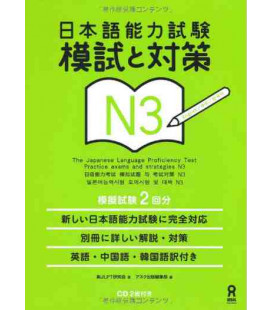 The Japanese Language Proficiency Test N3 - Practice Exams and Strategies - Vol 1 (CD inclus)