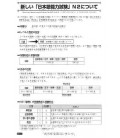 Nihongo So-Matome (Vocabulary N2)