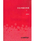 Bunka Chukyu Nihongo 1 (Manuel de l'étudiant) - 2 CDs inclus