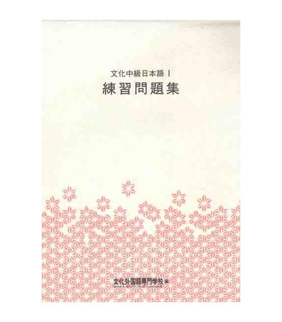 Bunka Chukyu Nihongo 1 (Cuaderno de ejercicios)