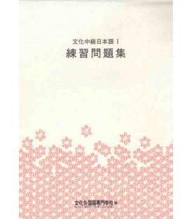 Bunka Chukyu Nihongo 1 (Cahier d'exercices)