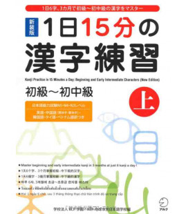 Kanji Practice in 15 Minutes a Day vol. 1 : Beginning and Early Intermediate Characters-New Edition