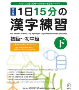 Kanji Practice in 15 Minutes a Day - Vol. 2: Beginning and Early Intermediate Characters - New Edition