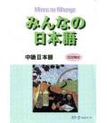 Minna no Nihongo - Niveau Intermédiaire 2 - Manuel (2 CDs inclus)