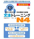 Japanese Language Proficiency Test N4 (Learn Grammar Through Listening) - CD inclus