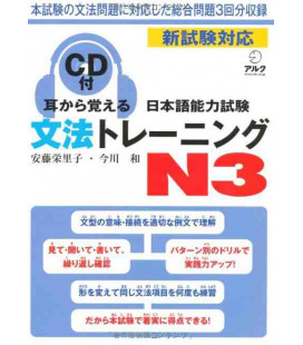 Japanese Language Proficiency Test N3 (Learn Grammar Through Listening) - CD inclus