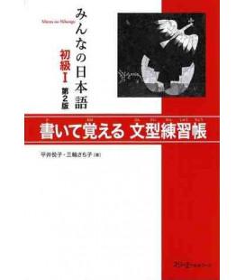 Minna No Nihongo Élémentaire 1 - Livre d'exercices de modèles de phrases (Shokyu 1) 2ème édition