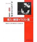 Minna no Nihongo Élémentaire 1 - Illustrations de modèles de phrases (Donyu - Shokyu 1) 2ème édition