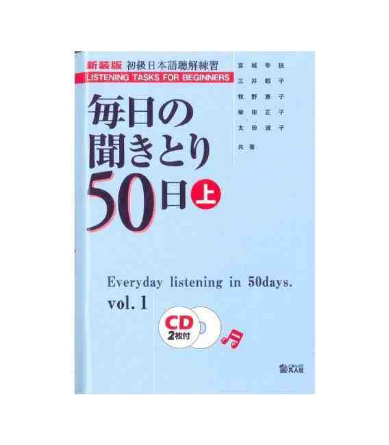 Everyday Listening in 50 Days - Vol. 1 (2 CDs inclus)