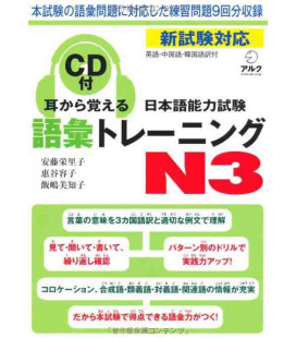 Japanese Language Proficiency Test N3 (Learn Vocabulary Through Listening) - CD inclus