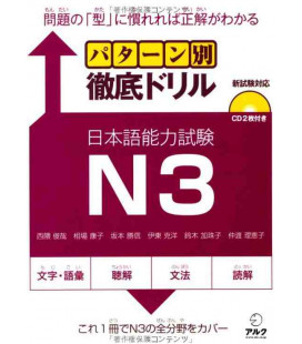 JLPT Japanese Language Proficiency Test Drills Level 3 (ALC) - CD inclus