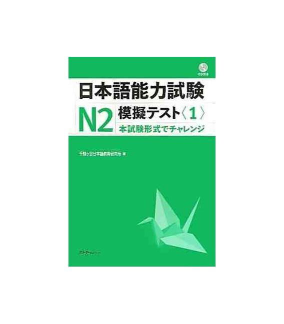 JLPT N2 - Nihongo Noryoku Shiken N2 Mogi Tesuto 1 + CD (Simulador Nôken N2)