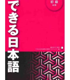 Dekiru Nihongo 1 - Beginner Level (Main Textbook) - 3 CDs inclus
