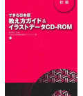 Dekiru Nihongo 1 - Beginner Level (A Teaching Guide with Illustration CD-ROM)