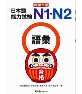 Préparation au JLPT N1 et N2 (Vocabulaire)