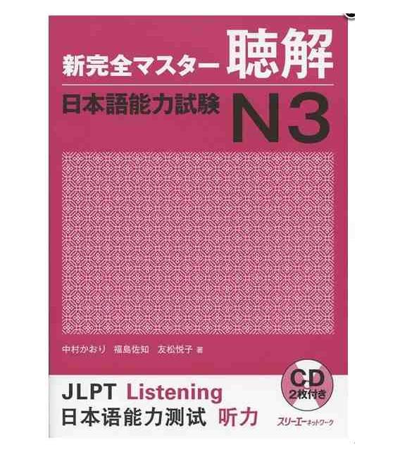 New Kanzen Master JLPT N3 : Listening (2 CDs inclus)