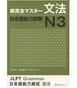 New Kanzen Master JLPT N3 : Grammar