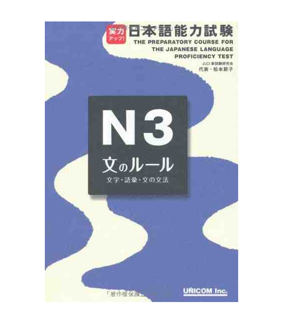 The Preparatory Course for the JLPT N3, Bun no Rule: Learn Kanji, Vocabulary and Grammar