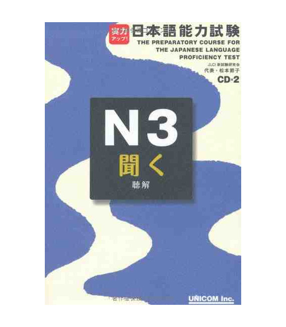 The Preparatory Course for the JLPT N3, Kiku: Listening Comprehension- Incluye 2 CDs