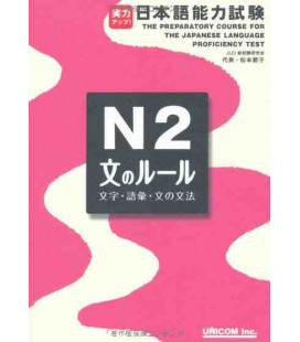 The Preparatory Course for the JLPT N2 - Bun no Rule : Learn Kanji, Vocabulary and Grammar