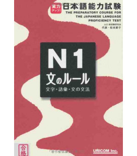 The Preparatory Course for the JLPT N1 - Bun no Rule : Learn Kanji, Vocabulary and Grammar
