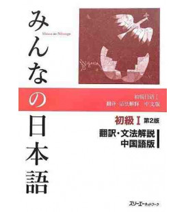 Minna no Nihongo Élémentaire 1 - Translation & Grammar Notes in CHINESE (Shokyu 1) Second Edition