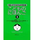 Kodomo no Nihongo 1 (Japonais pour enfants 1)