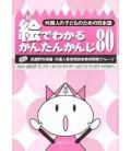 E de Wakaru Kantan Kanji 80 (80 Kanjis basiques en images pour enfants)
