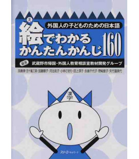 E de Wakaru Kantan Kanji 160 (160 Kanjis basiques en images pour enfants)