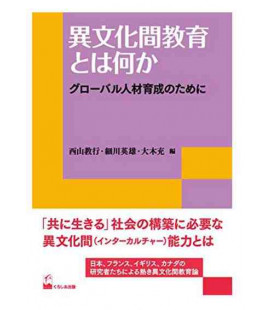 Ibunka Kyoiku toha Nanika (Intercultural Education)