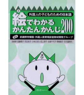 E de Wakaru Kantan Kanji 200 (200 Kanjis basiques en images pour enfants)