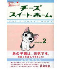 Chi - Une vie de chat, Vol.2 (Chi's Sweet Home 2)
