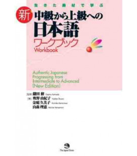 Authentic Japanese (Workbook) - Progressing from Intermediate to Advanced (New Edition)