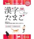 Kanji Tamago Shokyu - Niveau Débutant du Dekiru Nihongo (CD inclus)