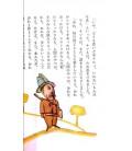 Hoshi no Oujisama (El principito en japonés)