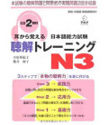 Japanese Language Proficiency Test N3 (Learn Listening Through Auditory Learning) - Contient 2CDs