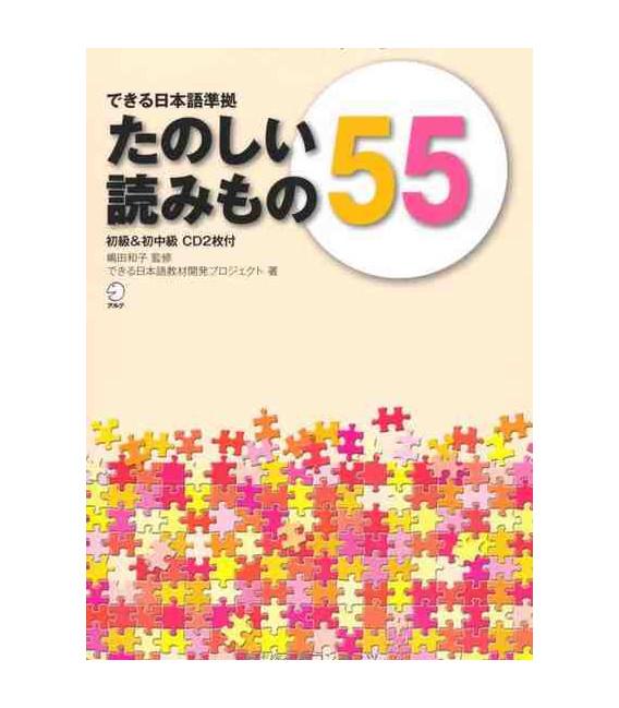 Dekiru Nihongo Tanoshi Yomimoni 55 - Lectures niveau Débutant + Intermédiaire (contient 2 CDs)
