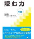 Yomu Chikara Tyozyokuu (Lecture niveau Intermédiaire / Supérieur) - JLPT N1 et N2