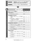 Yomu Chikara Tyozyokuu (Lectura nivel Intermedio-Alto)- N1 y N2 Nôken