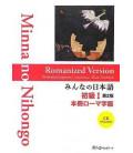 Minna no Nihongo Élémentaire 1- Manuel Version romanisée (Honsatsu - Shokyu 1) 2ème édition - CD inclus