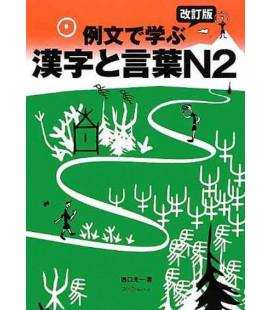 Reibun de Manabu Kanji to Kotoba N2 (Edition révisée)