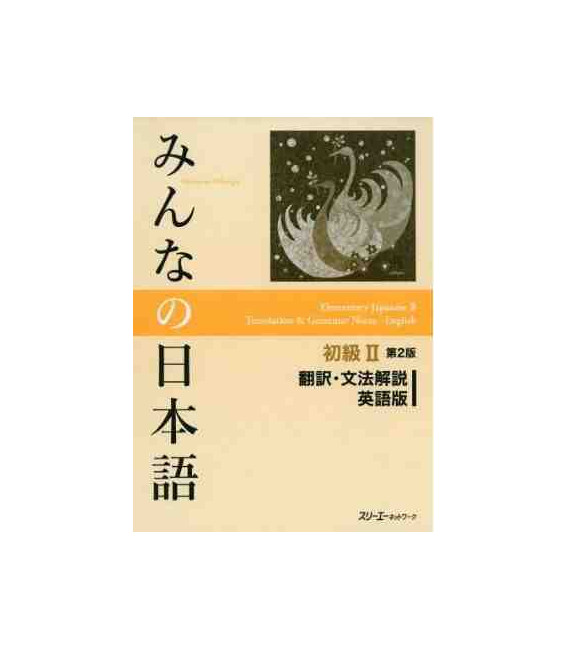 Minna no Nihongo Élémentaire 2 (EN) - Traduction & Notes Grammaticales en ANGLAIS (2ème édition)