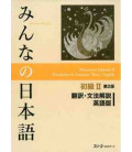 Minna no Nihongo Shokyu II (EN) - Traduction & Notes Grammaticales en ANGLAIS (2ème édition)