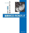 Minna No Nihongo Élémentaire 2 - Picture cards with CD-ROM (E-Kyouzai avec CD - Shokyu 2) 2ème édition
