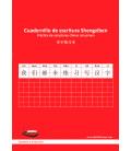 Cahier d'écriture Shengziben - Pratique des Kanji avec espace pour la prononciation (Lot de 5)