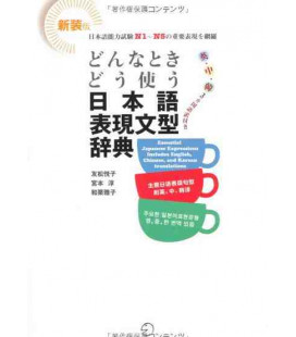 Essential Japanese Expressions Grammatical Points Dictionary (N1-N5)