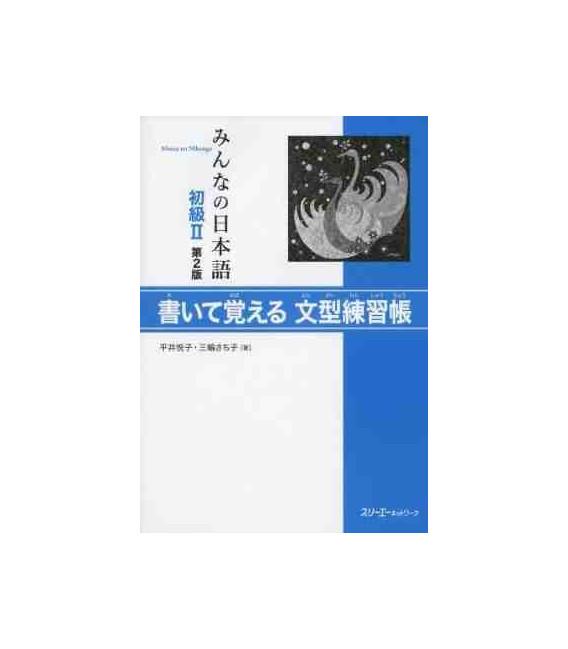 Minna No Nihongo 2- Libro de ejercicios de modelos de oraciones (Segunda edición)