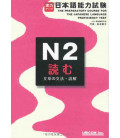 The Preparatory Course for the JLPT N2 - Yomu : Grammar & Reading Comprehension