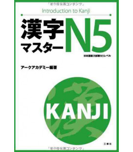 Kanji Master N5 - Introduction to Kanji