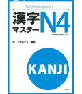 Kanji Master N4 - Kanji for beginners